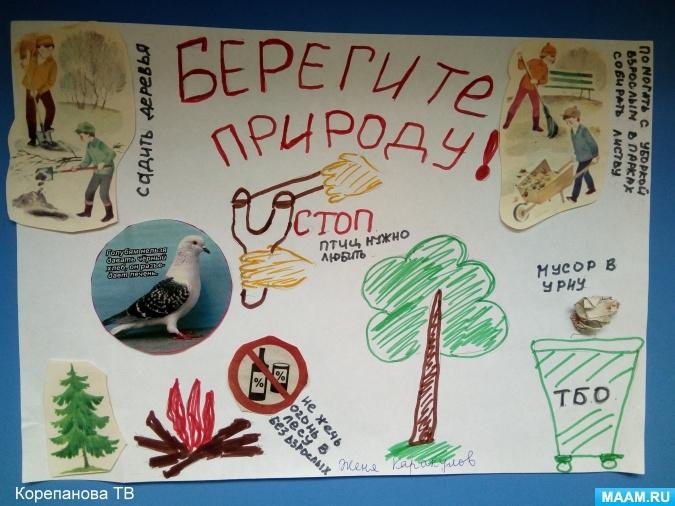 Рисунок на тему берегите природу 1 класс015