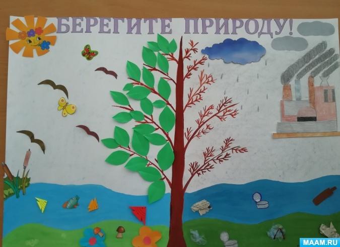 Рисунок на тему берегите природу 1 класс017