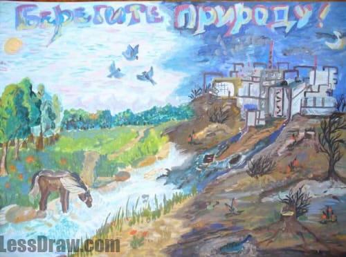 Рисунок на тему берегите природу 1 класс022