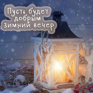 Рисунок на тему зимний вечер   подборка 016
