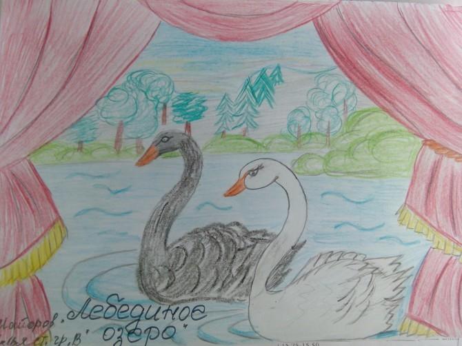 Рисунок на тему лебединое озеро 013