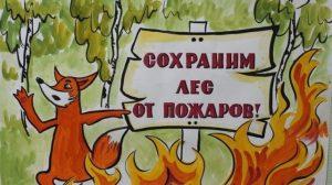 Рисунок огонь в лесу для детей020