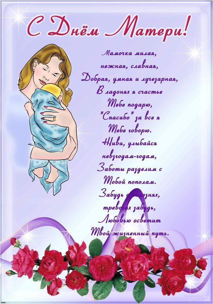 Статья открытка маме