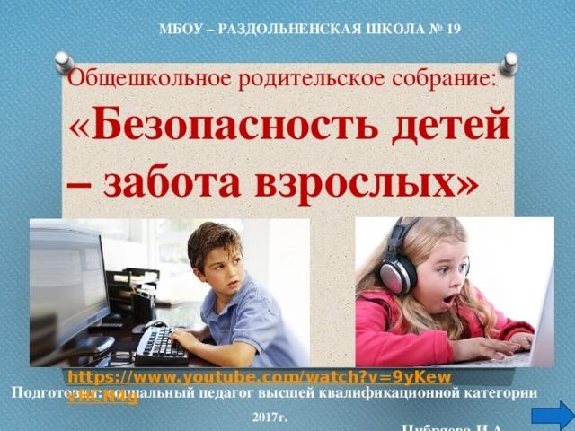 Родительское собрание картинка для детей 027