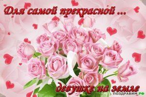 Розы для прекрасной девушки   подборка фото025