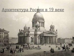 Россия в 19 веке фото и картинки 024