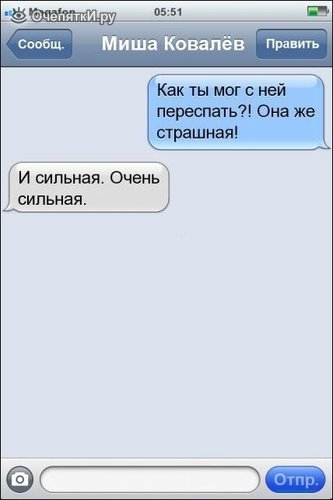 СМС переписка приколы смешные до слез очень 028