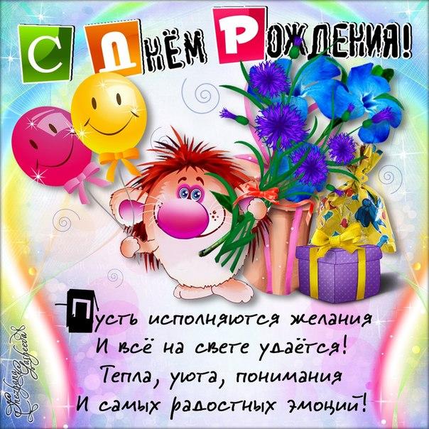 СМС поздравления с картинками с Днем Рождения   сборка (34)