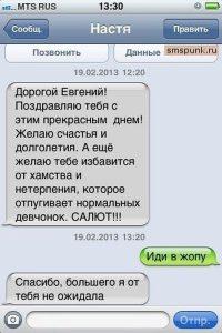 СМС приколы картинки переписки   подборка 028