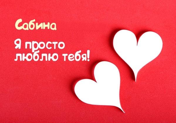 Сабина я люблю тебя картинки и открытки 002
