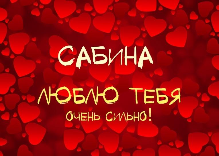 Сабина я люблю тебя картинки и открытки 003