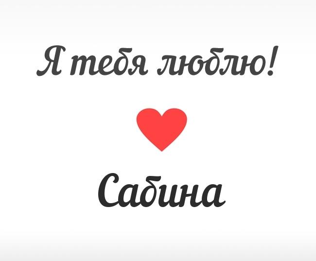 Сабина я люблю тебя картинки и открытки 004