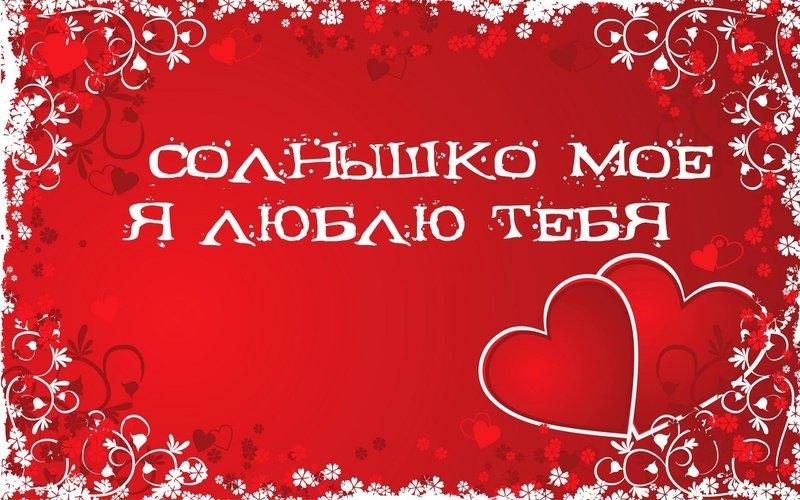 Сабина я люблю тебя картинки и открытки 008