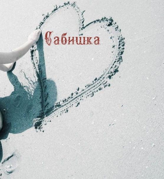 Сабина я люблю тебя картинки и открытки 009