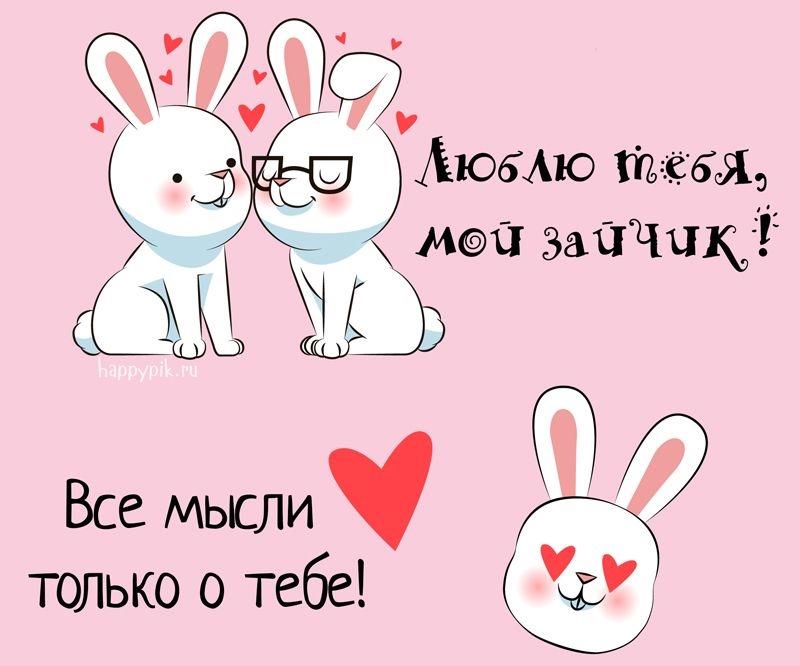 Сабина я люблю тебя картинки и открытки 010