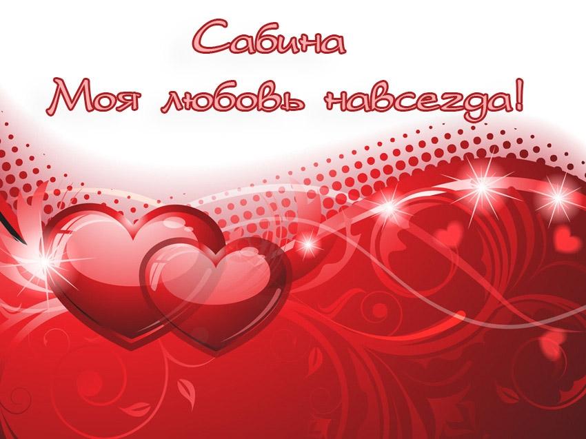 Сабина я люблю тебя картинки и открытки 013