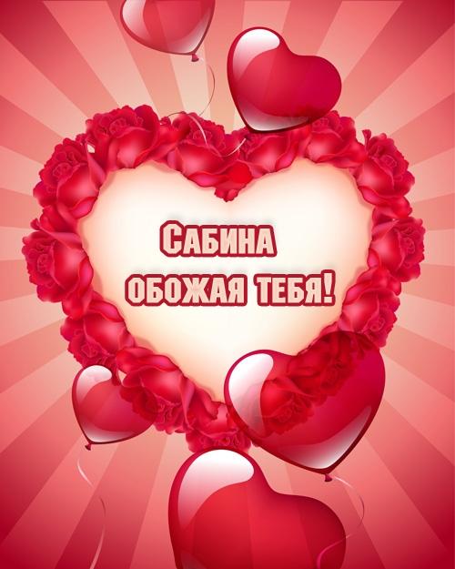 Сабина я люблю тебя картинки и открытки 019