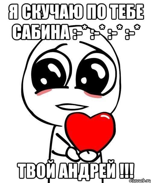 Сабина я люблю тебя картинки и открытки 020