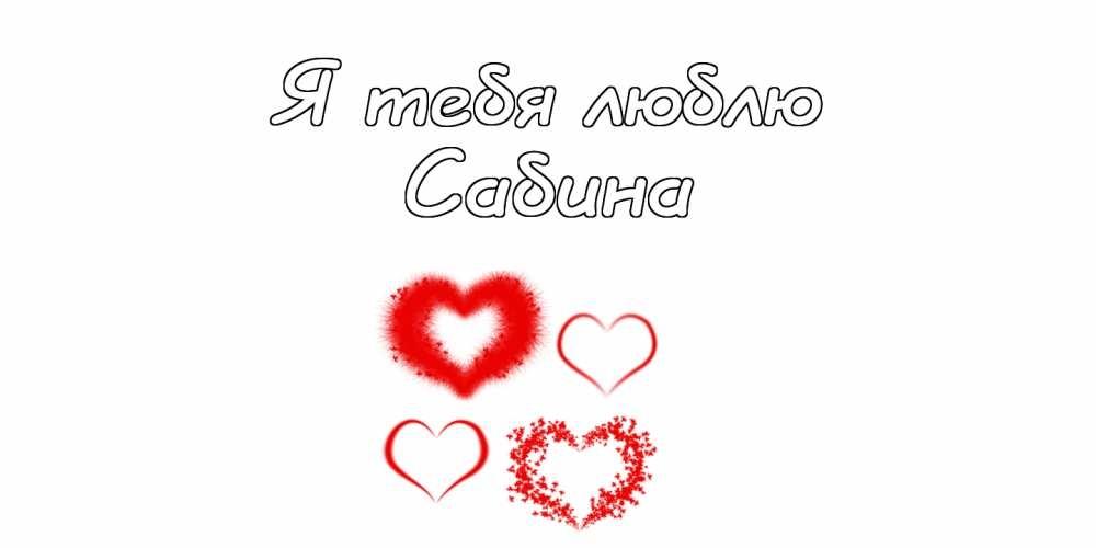 Сабина я люблю тебя картинки и открытки 021