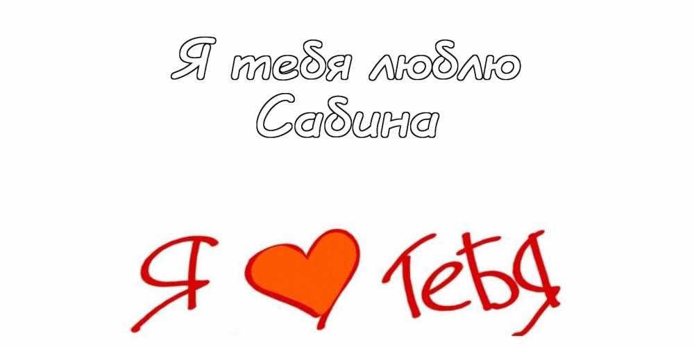 Сабина я люблю тебя картинки и открытки 022