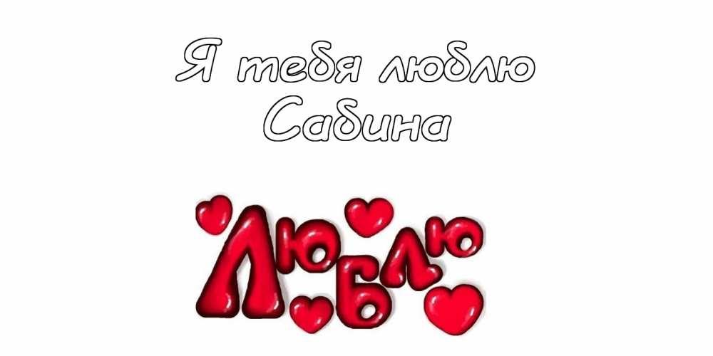 Сабина я люблю тебя картинки и открытки 024