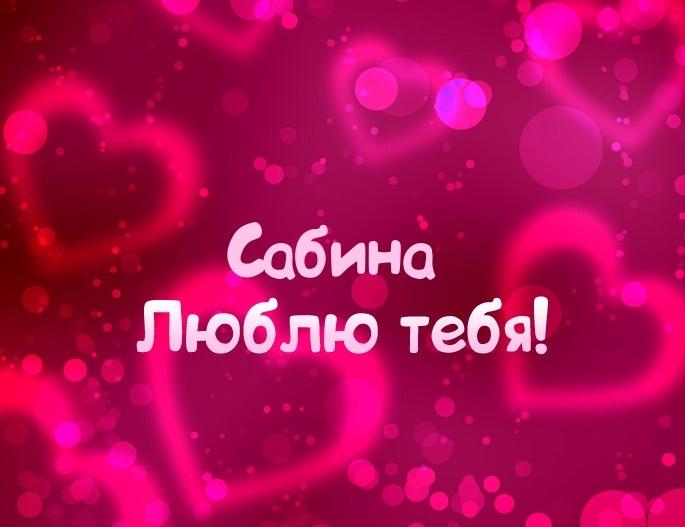 Сабина я люблю тебя картинки и открытки 026