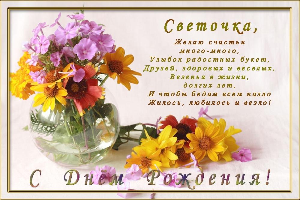 Поздравление с днем рождения свету картинки, русский