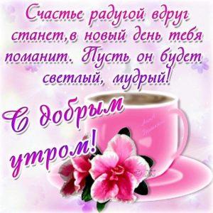 Светик доброе утро   красивые картинки 026