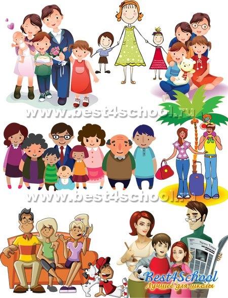 Семья картинки для детей на прозрачном фоне   скачать бесплатно 022