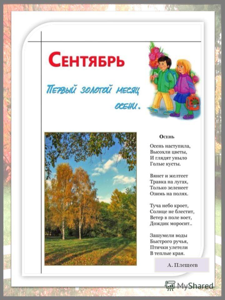 Папка передвижка осень для детского сада в картинках, малютки