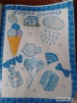 голубые картинки для дневника тем, ребенок