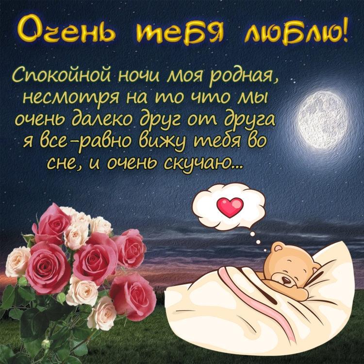 Спокойной ночи любимая открытку, летием