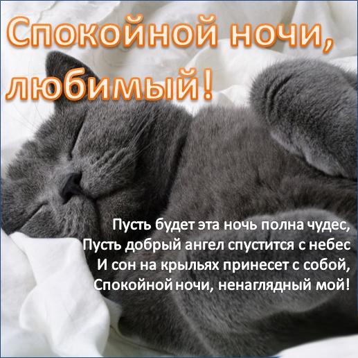Прислать открытку милому и любимому спокойны ночи