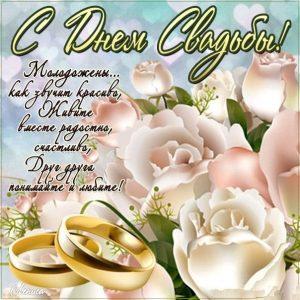 Скачать бесплатно поздравления со свадьбой 028