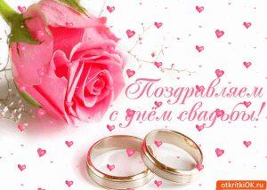 Скачать бесплатно поздравления с днем свадьбы 024