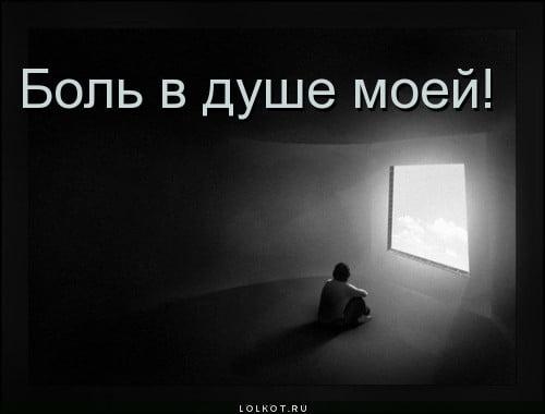 Душа болит картинки с надписями, своими руками