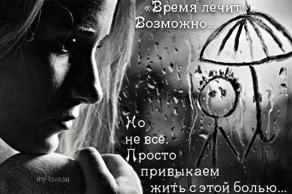 Картинки с надписями смыслом о разлуке