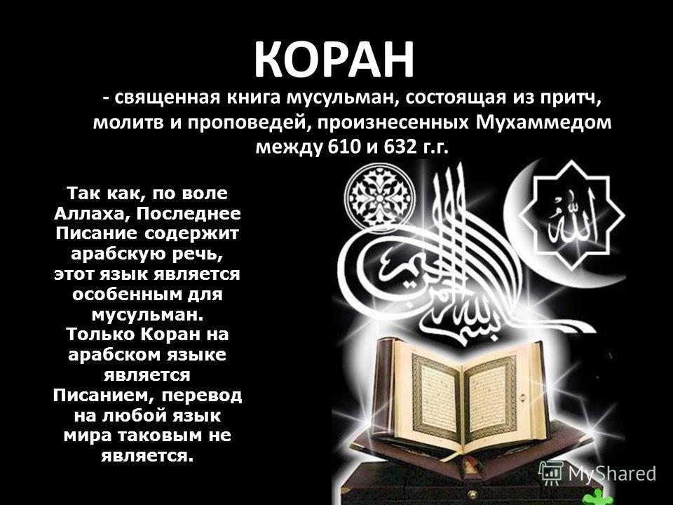 Скачать картинки про Аллаха с надписями   подборка фото (13)