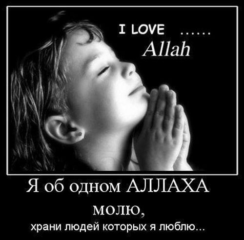 Скачать картинки про Аллаха с надписями   подборка фото (17)