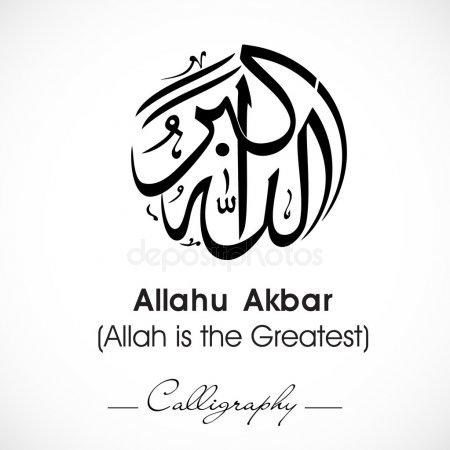 Скачать картинки про Аллаха с надписями   подборка фото (27)