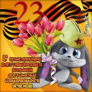 Скачать картинки с 23 февраля поздравление023