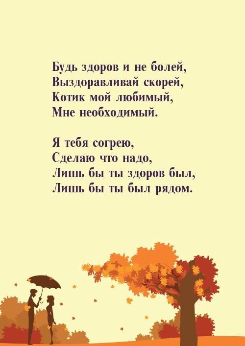 Картинки текстом, открытка выздоравливай мой любимый