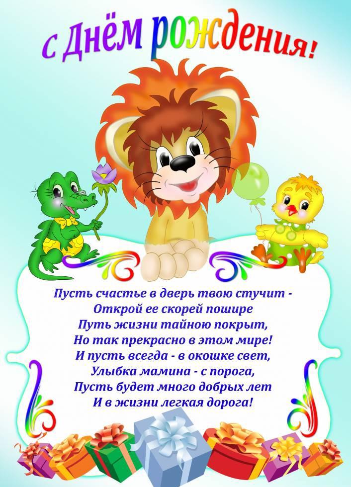 Картинки для ребенка с днем рождения