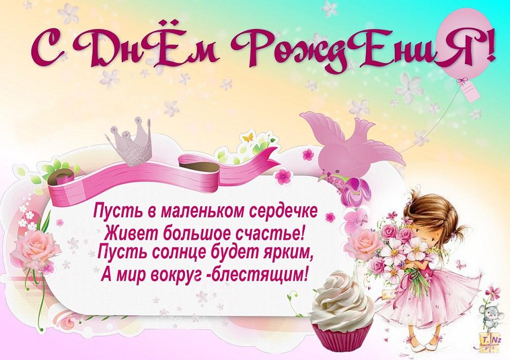 Поздравления с днем рождения детские для девочки картинки, аппликации детьми