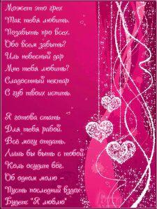 Скачать красивые открытки про любовь 024