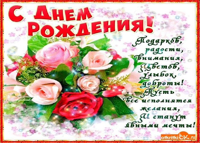 Скачать открытки с Днем Рождения мамочке 001