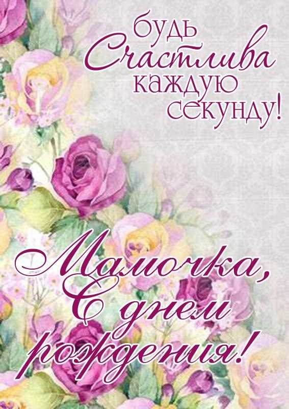 Скачать открытки с Днем Рождения мамочке 003