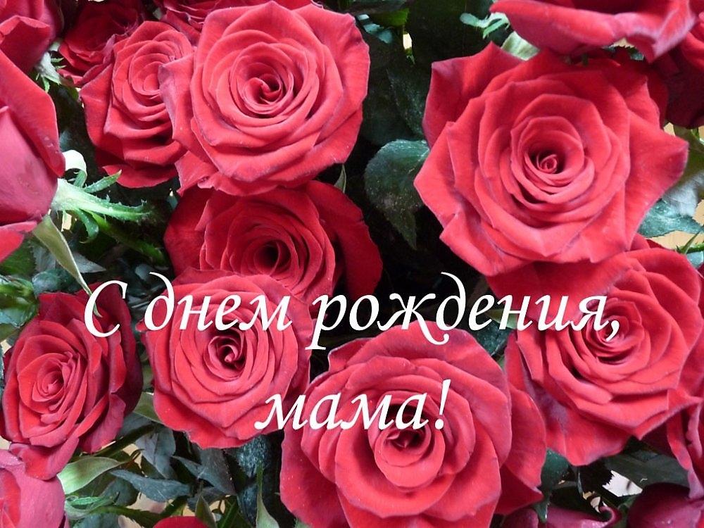Скачать открытки с Днем Рождения мамочке 006