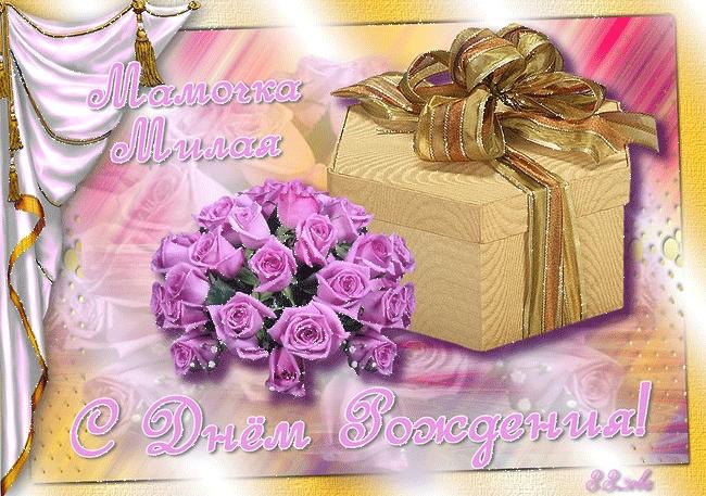 Скачать открытки с Днем Рождения мамочке 011