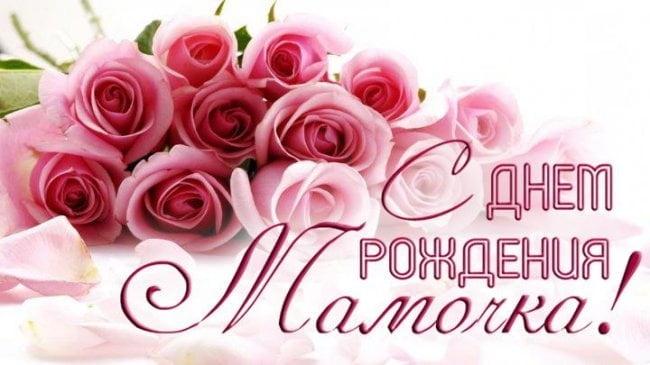 Скачать открытки с Днем Рождения мамочке 017